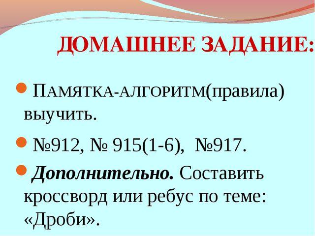 ДОМАШНЕЕ ЗАДАНИЕ: ПАМЯТКА-АЛГОРИТМ(правила) выучить. №912, № 915(1-6), №917....