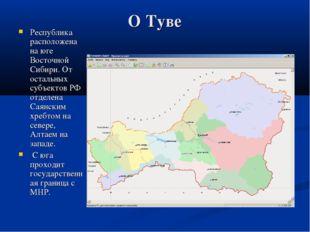 О Туве Республика расположена на юге Восточной Сибири. От остальных субъектов