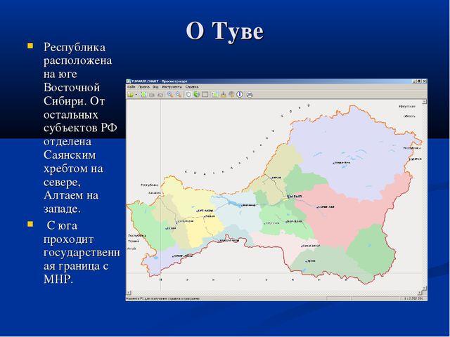О Туве Республика расположена на юге Восточной Сибири. От остальных субъектов...