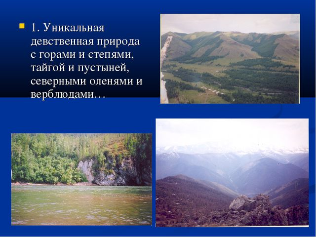 1. Уникальная девственная природа с горами и степями, тайгой и пустыней, севе...