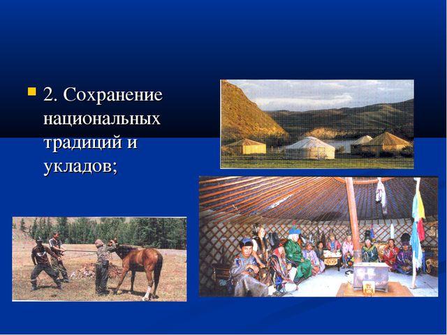 2. Сохранение национальных традиций и укладов;