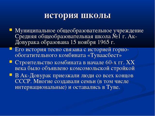 история школы Муниципальное общеобразовательное учреждение Средняя общеобразо...