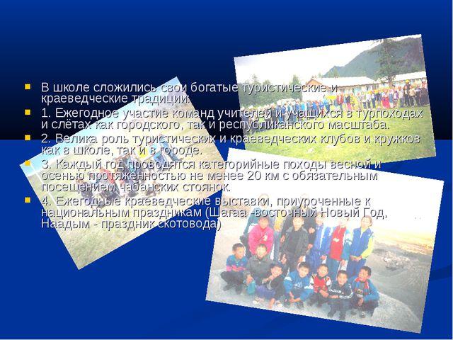 В школе сложились свои богатые туристические и краеведческие традиции: 1. Еже...