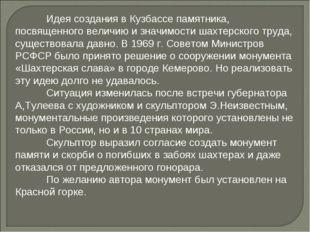 Идея создания в Кузбассе памятника, посвященного величию и значимости шахте