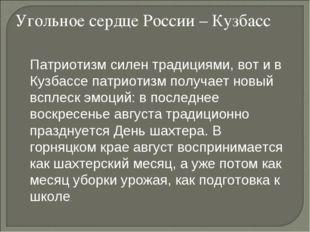 Угольное сердце России – Кузбасс Патриотизм силен традициями, вот и в Кузбасс