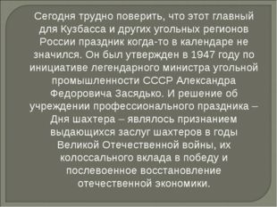Сегодня трудно поверить, что этот главный для Кузбасса и других угольных реги