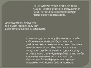 По инициативе губернатора Кузбасса Амана Тулеева ежегодно определяется город,