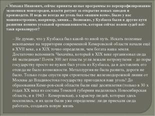 – Михаил Иванович, сейчас приняты целые программы по перепрофилированию эконо