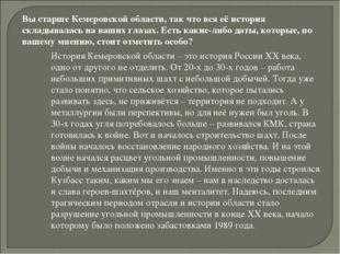 Вы старше Кемеровской области, так что вся её история складывалась на ваших г