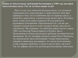 Одним из обязательных требований бастовавших в 1989 году шахтёров была постав