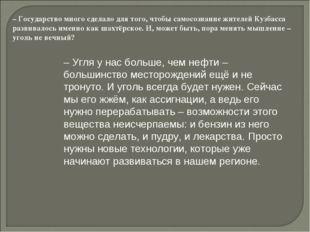 – Государство много сделало для того, чтобы самосознание жителей Кузбасса раз
