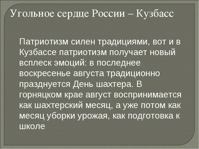 Угольное сердце России – Кузбасс Патриотизм силен традициями, вот и в Кузбасс...