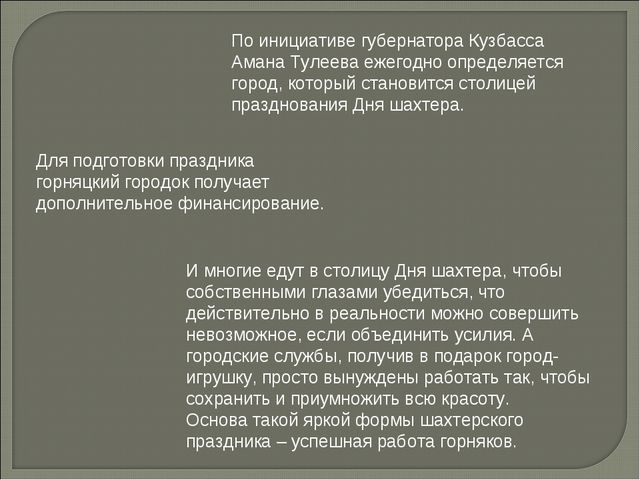 По инициативе губернатора Кузбасса Амана Тулеева ежегодно определяется город,...