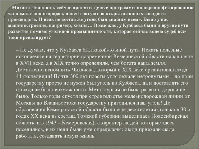 – Михаил Иванович, сейчас приняты целые программы по перепрофилированию эконо...