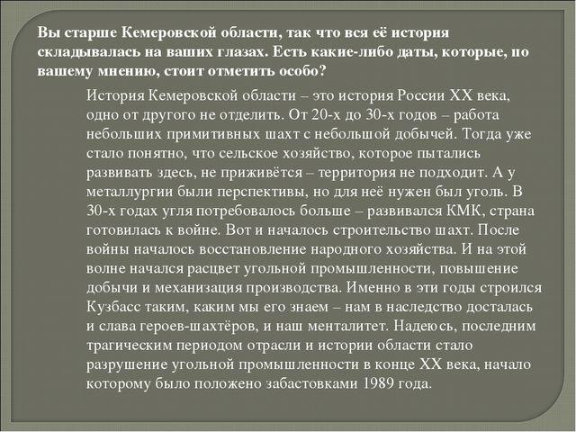 Вы старше Кемеровской области, так что вся её история складывалась на ваших г...