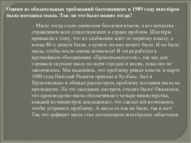 Одним из обязательных требований бастовавших в 1989 году шахтёров была постав...