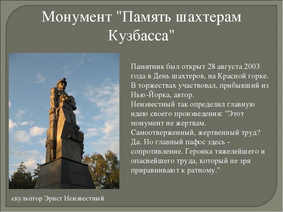 """Монумент """"Память шахтерам Кузбасса"""" Памятник был открыт 28 августа 2003 года..."""