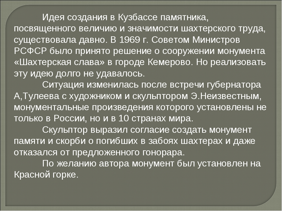 Идея создания в Кузбассе памятника, посвященного величию и значимости шахте...