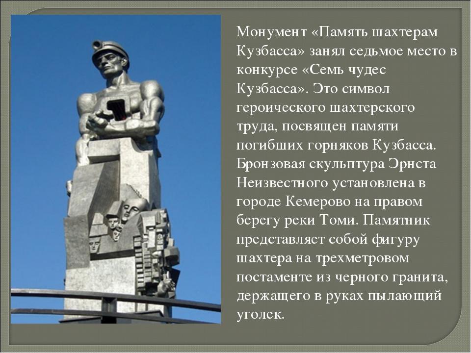 Монумент «Память шахтерам Кузбасса» занял седьмое место в конкурсе «Семь чуде...