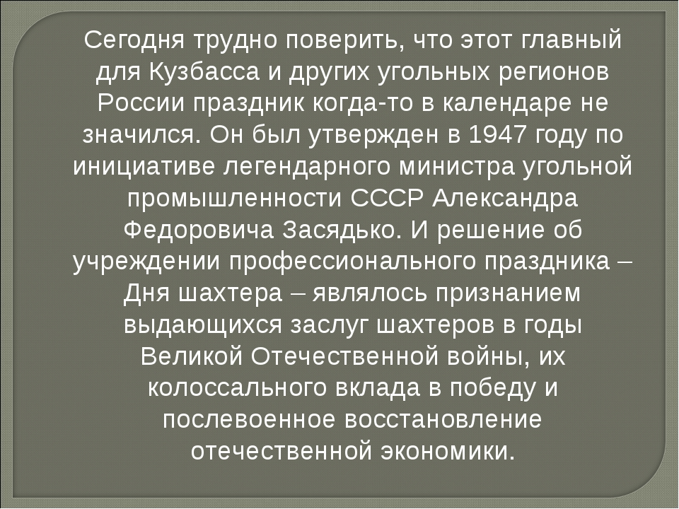 Сегодня трудно поверить, что этот главный для Кузбасса и других угольных реги...