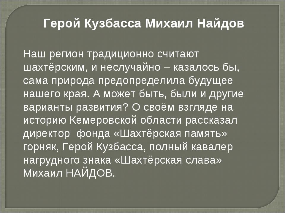 Герой Кузбасса Михаил Найдов Наш регион традиционно считают шахтёрским, и нес...