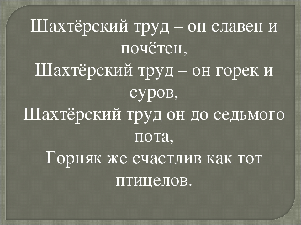 Шахтёрский труд – он славен и почётен, Шахтёрский труд – он горек и суров, Ша...