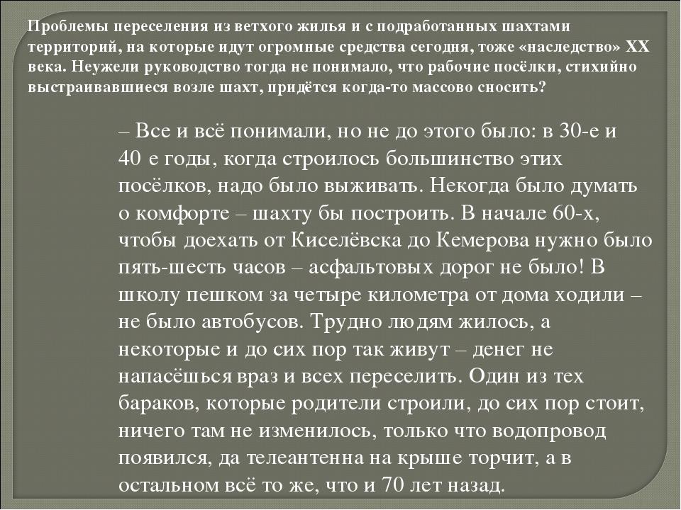 Проблемы переселения из ветхого жилья и с подработанных шахтами территорий, н...