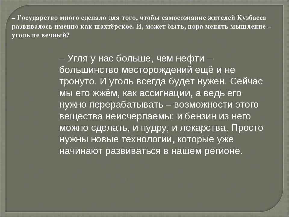 – Государство много сделало для того, чтобы самосознание жителей Кузбасса раз...