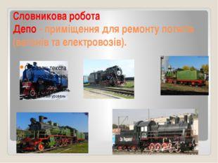 Словникова робота Депо - приміщення для ремонту потягів (вагонів та електрово