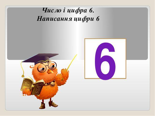 Число і цифра 6. Написання цифри 6 6
