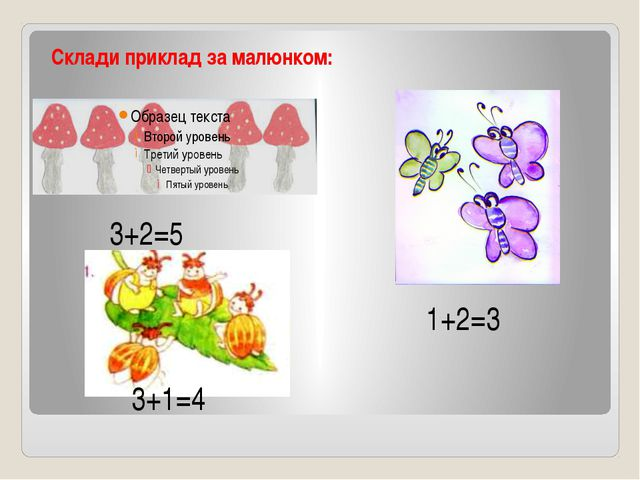 Склади приклад за малюнком: 3+2=5 3+1=4 1+2=3