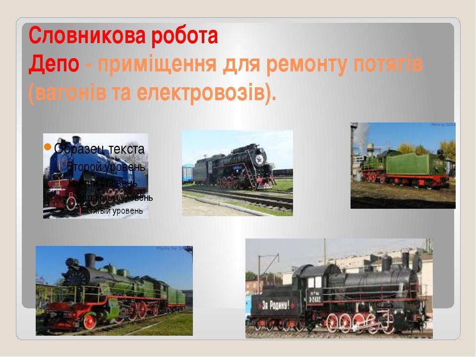Словникова робота Депо - приміщення для ремонту потягів (вагонів та електрово...