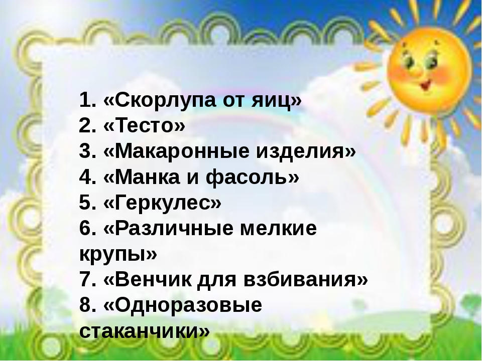 1.«Скорлупа от яиц» 2.«Тесто» 3.«Макаронные изделия» 4.«Манка и фасоль» 5...