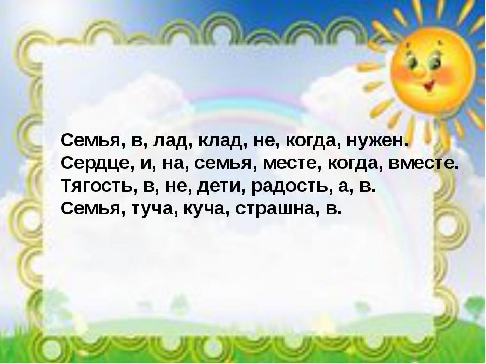 Семья, в, лад, клад, не, когда, нужен. Сердце, и, на, семья, месте, когда, вм...