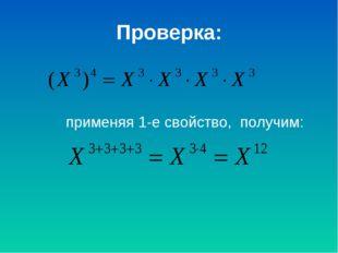 Проверка: применяя 1-е свойство, получим: