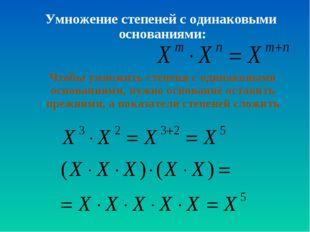 Умножение степеней с одинаковыми основаниями: Чтобы умножить степени с одинак
