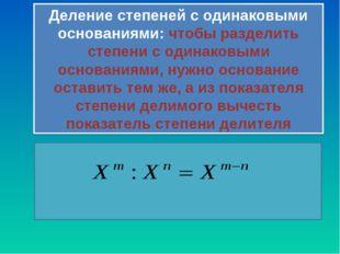 Деление степеней с одинаковыми основаниями: чтобы разделить степени с одинако