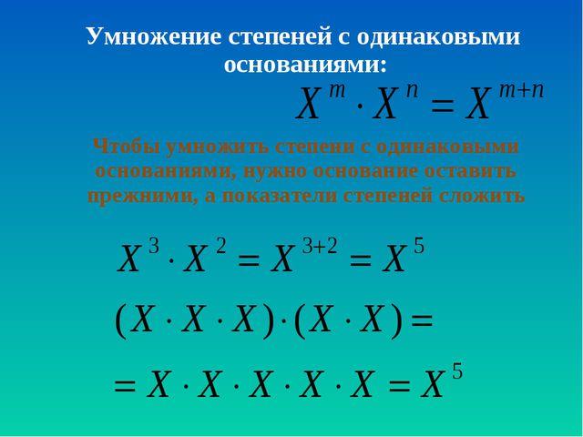 Умножение степеней с одинаковыми основаниями: Чтобы умножить степени с одинак...