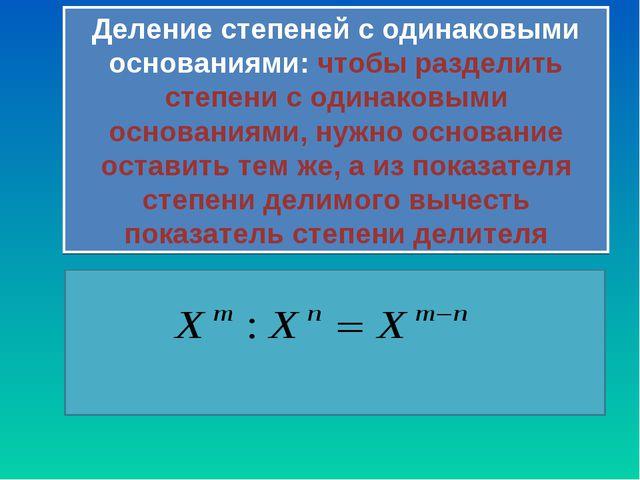 Деление степеней с одинаковыми основаниями: чтобы разделить степени с одинако...