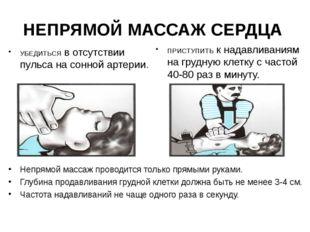 НЕПРЯМОЙ МАССАЖ СЕРДЦА УБЕДИТЬСЯ в отсутствии пульса на сонной артерии. ПРИСТ