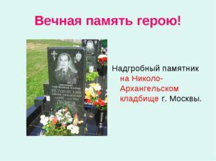 Вечная память герою! Надгробный памятник на Николо-Архангельском кладбище г.