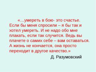 «…умереть в бою- это счастье. Если бы меня спросили – я бы так и хотел умере