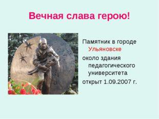 Вечная слава герою! Памятник в городе Ульяновске около здания педагогического