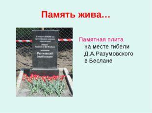Память жива… Памятная плита на месте гибели Д.А.Разумовского в Беслане