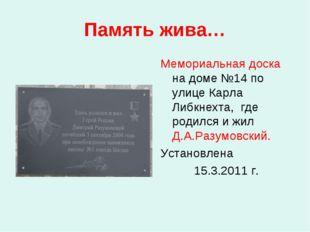Память жива… Мемориальная доска на доме №14 по улице Карла Либкнехта, где род