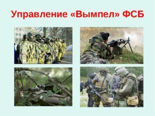 Управление «Вымпел» ФСБ