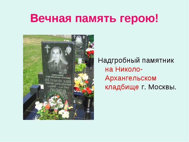 Вечная память герою! Надгробный памятник на Николо-Архангельском кладбище г....