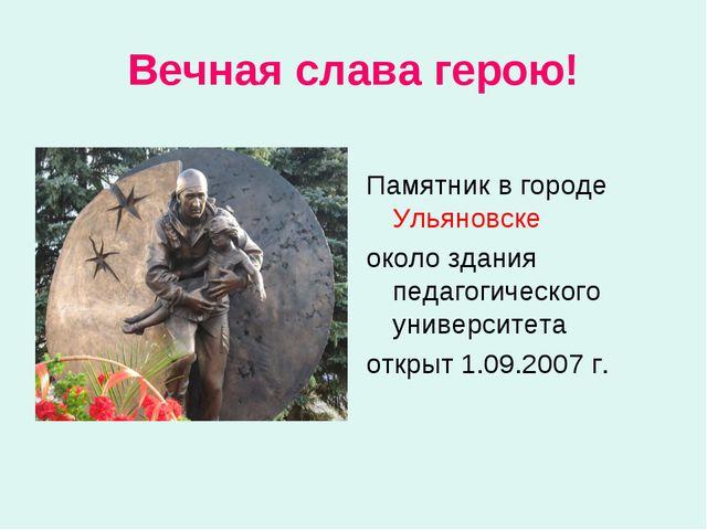 Вечная слава герою! Памятник в городе Ульяновске около здания педагогического...