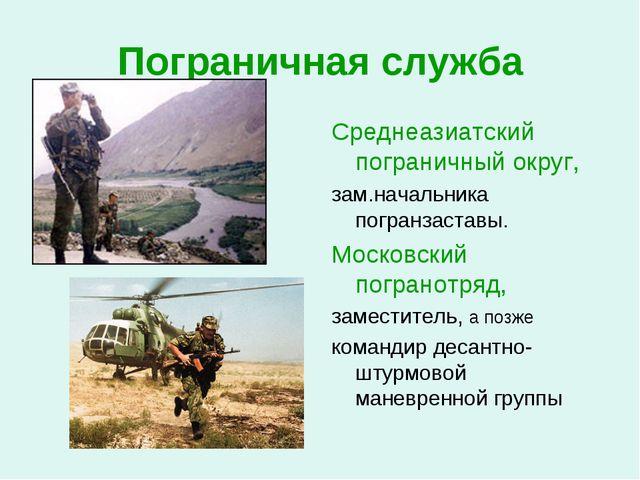 Пограничная служба Среднеазиатский пограничный округ, зам.начальника погранза...