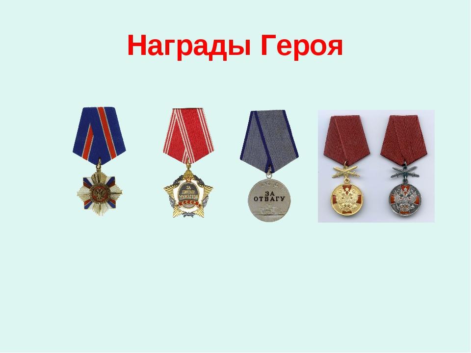 Награды Героя